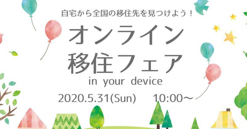 「静岡市、オンライン全国移住フェア参加します!」の画像
