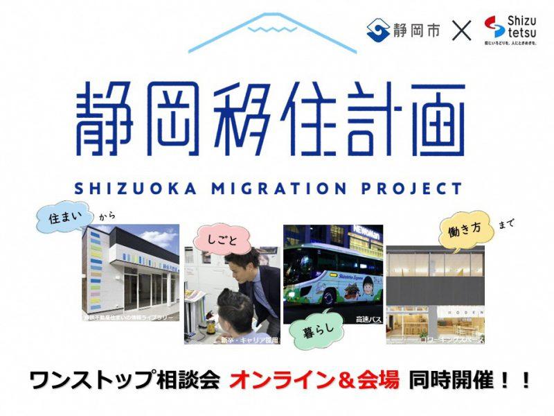 【7/12(日)開催!】「静岡移住計画」~住まいから、しごと、暮らし、働き方までワンストップ相談会~の画像