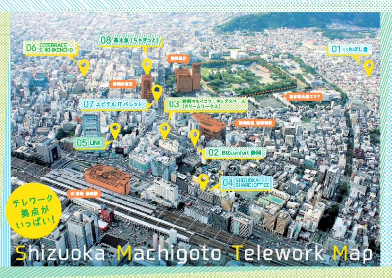 """""""仕事はそのまま、住まいは静岡""""「静岡市お試しテレワーク体験事業」実施中!の画像"""