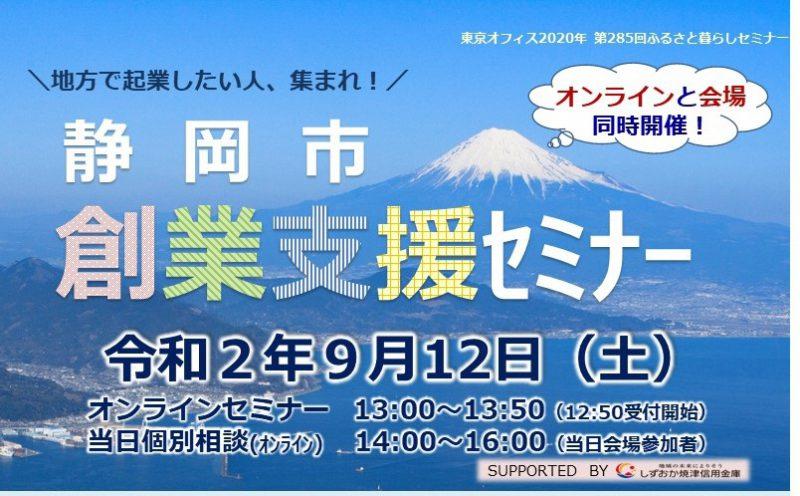 【9月12日(土)】創業支援セミナー開催!(オンライン&会場)の画像