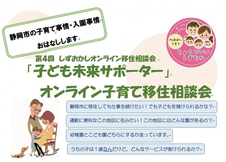 9月26日(土)開催!のほほん子育て     静岡市オンライン子育て移住相談会開催の画像