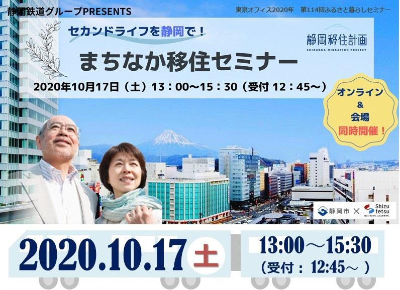 【10/17(土)緊急開催】セカンドライフを静岡で!シニア向け移住セミナーの画像