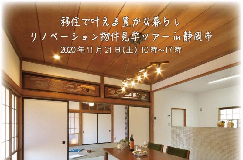 【日帰りツアー】静岡市で家を買おう!リノベ物件見学ツアーのお知らせの画像