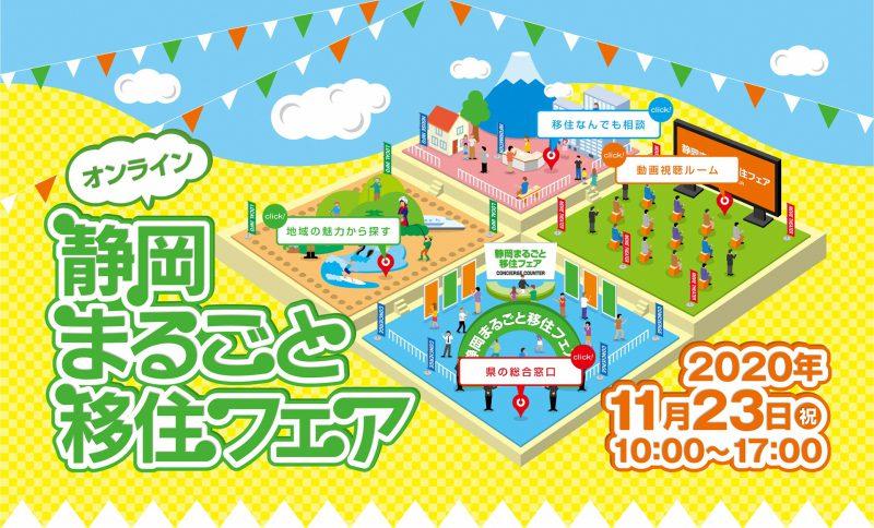 【オンライン開催】静岡県まるごと移住フェア!の画像