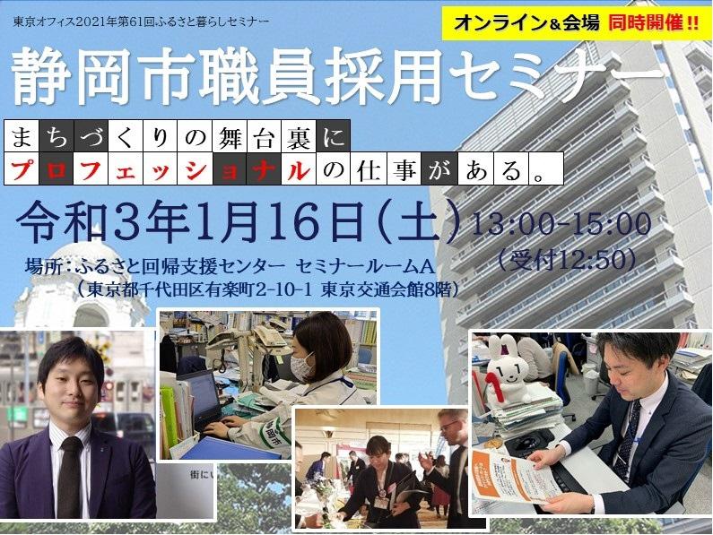 【1月16日】今年度も開催!静岡市職員採用セミナーの画像