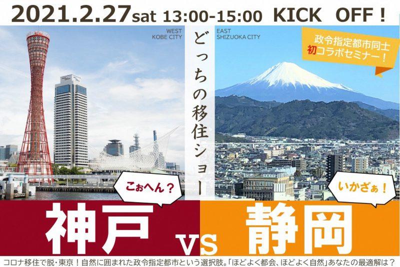 【2月27日(土)】「静岡市vs神戸市」どっちの移住ショー!の画像