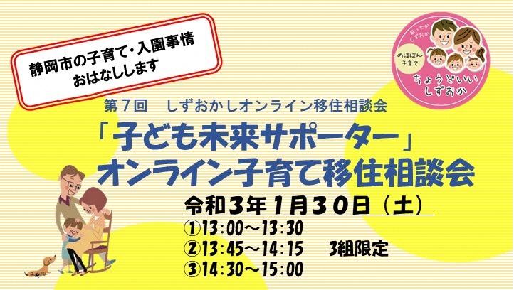 【1月30日(土)】第7回オンライン移住相談会「子育て編」の画像
