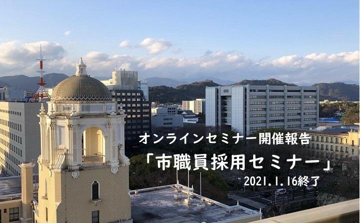 【開催済・ご報告】静岡市職員採用セミナーの画像