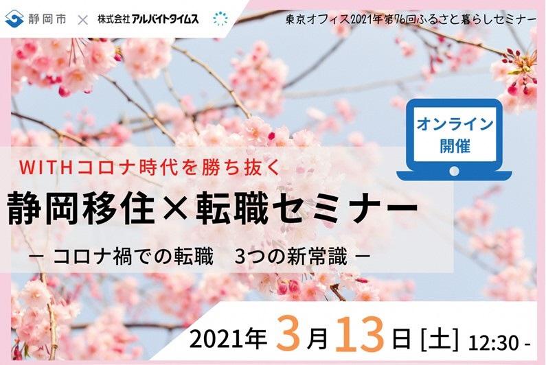 【3月13日(土)】静岡移住✖転職セミナー開催!の画像
