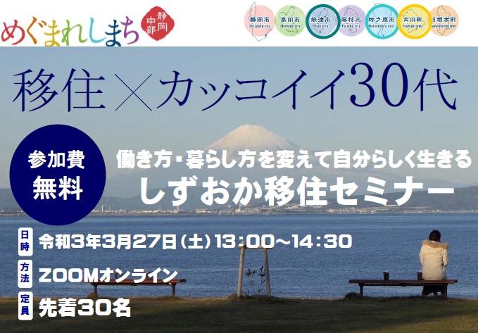 【3月27日(土)】静岡県中部セミナー・移住×カッコイイ30代!の画像