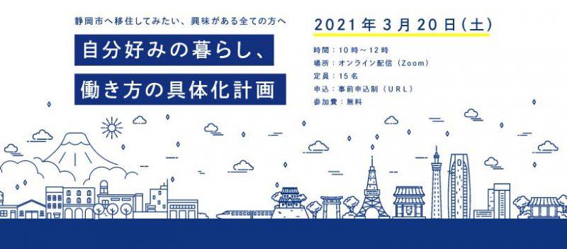 【3月20日(土)】「静岡移住計画」オンラインイベントのお知らせの画像
