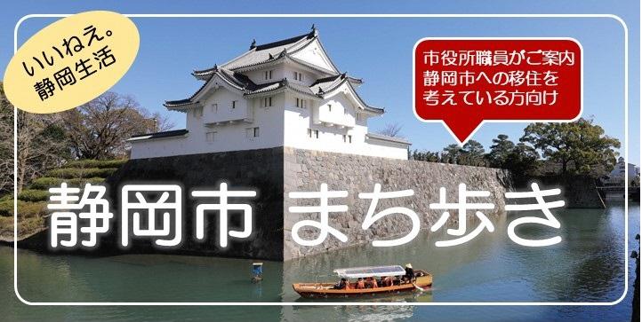 静岡市まち歩き案内、はじまるよ~!の画像