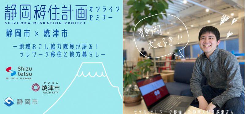 【6月12日(土)】静岡移住計画 オンライン移住セミナー「静岡市×焼津市」テレワーク移住と地方暮らしの画像