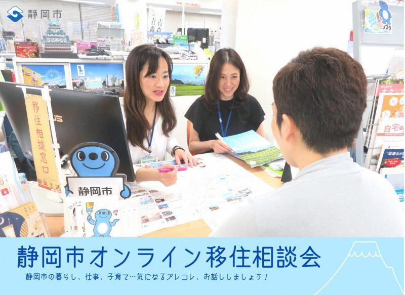 【5月29日(土)】静岡市オンライン移住相談会♪ の画像