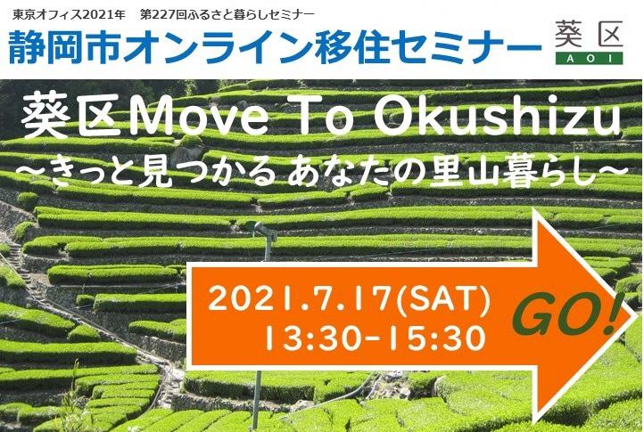 【7月17日(土)】田舎暮らし「オクシズ」セミナー開催(オンライン)の画像