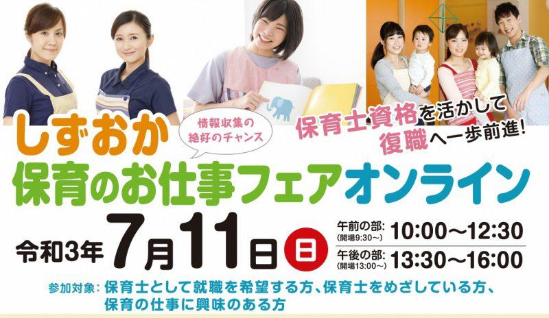 【7月11日(日)】しずおか保育のお仕事フェア・オンライン開催の画像
