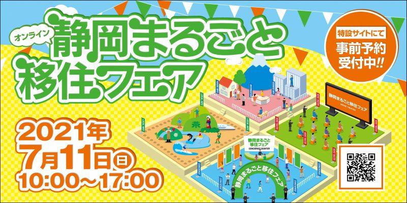 【7月11日(日)】静岡まるごと移住フェアに参加しまーす!の画像
