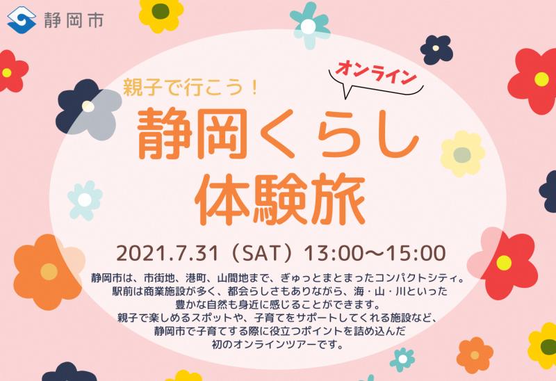 【7月31日(土)】静岡市「オンライン移住ツアー」参加募集中!の画像