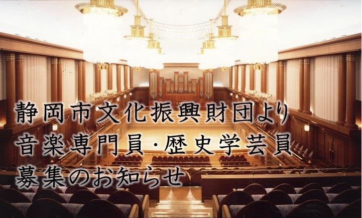 静岡市文化振興財団より 音楽専門員、歴史学芸員募集のお知らせの画像