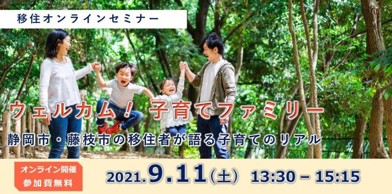 【9月11日】静岡県移住セミナー「ウェルカム!子育てファミリー」の画像
