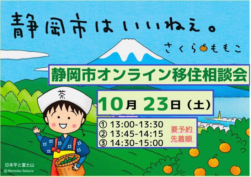 【10月23日(土)】オンライン移住相談会「はじめての静岡市(Iターン)」の画像